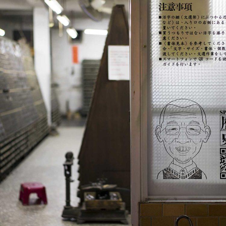台北 日星鑄字行