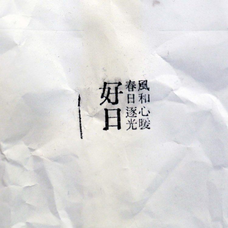台北 古典字藝美學家 — 韓玉青