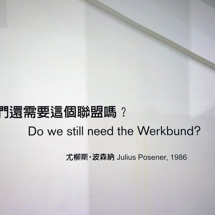 台北 德意志工藝聯盟100年展