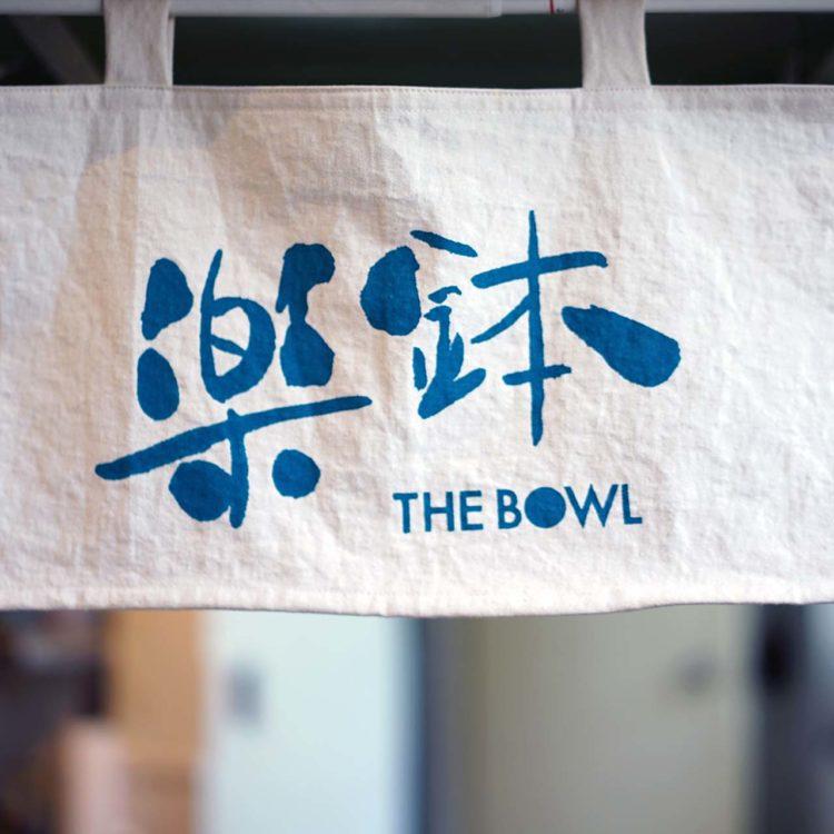 台北 樂鉢