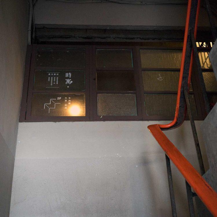 台北 時寓