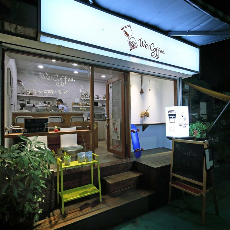 台北 Wei Coffee