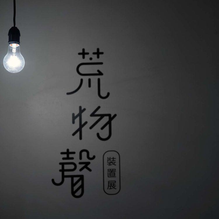 台北 地衣荒物