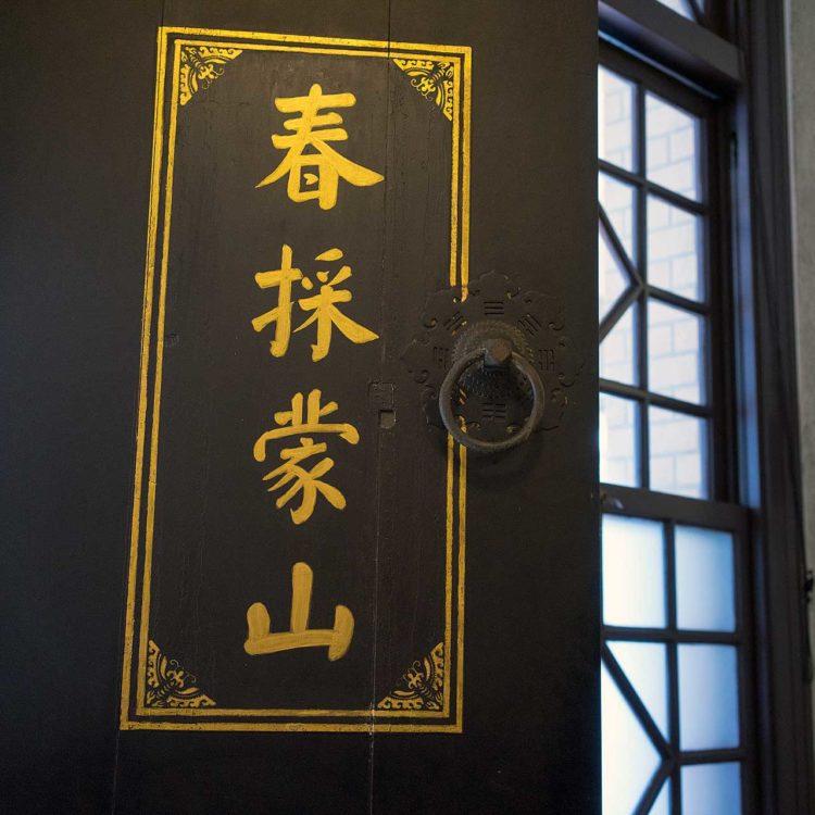 台北 新芳春茶行