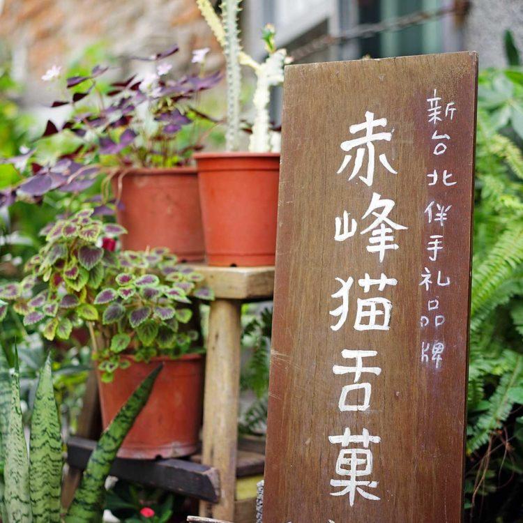 台北 赤峰貓舌菓