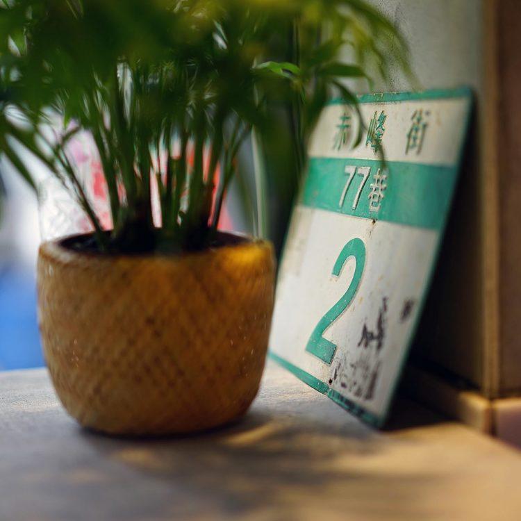 台北 饅飽