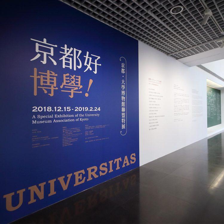 台北 京都好博學!