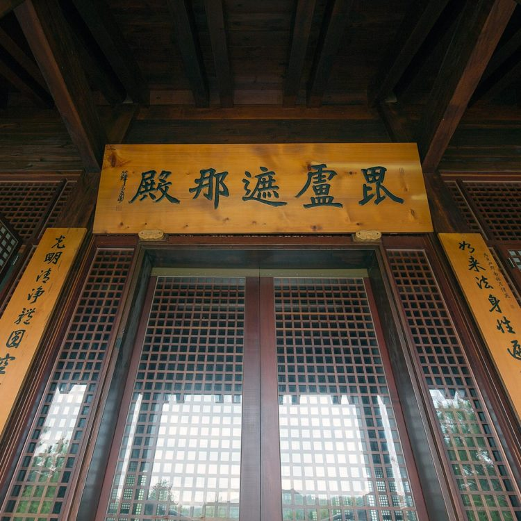 南投 南林尼僧苑 毗盧殿